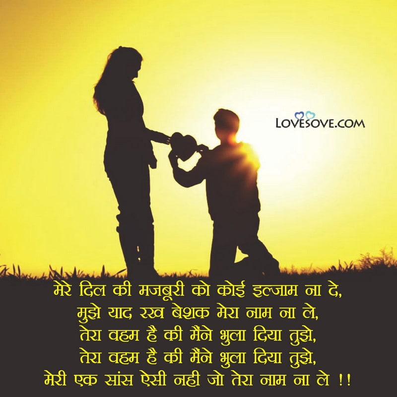 propose status in hindi 2 line, best propose line hindi, cute proposal lines, propose line in hindi, propose quotes in hindi