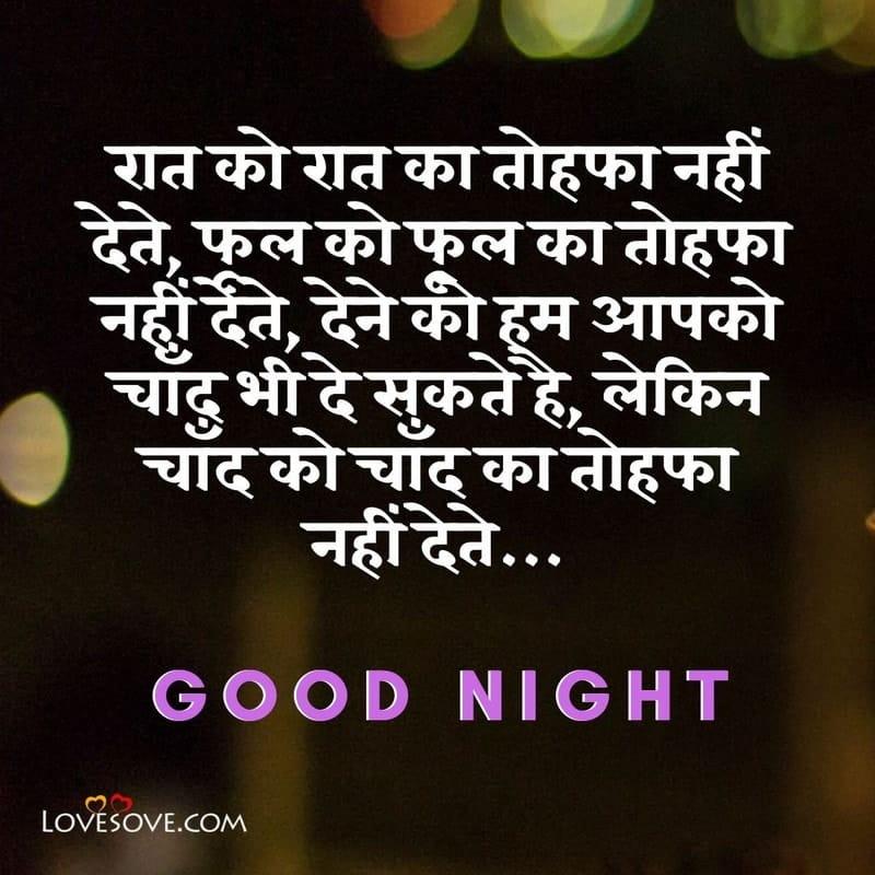 good night shayari in hindi for friend, good night shayari love, good night shayari to gf, good night shayari for wife, good night shayari for love in hindi, good night shayari gf, good night shayari in love, good night shayari dosto ke liye, good night shayari wallpaper, good night shayari for gf, good night shayari good night