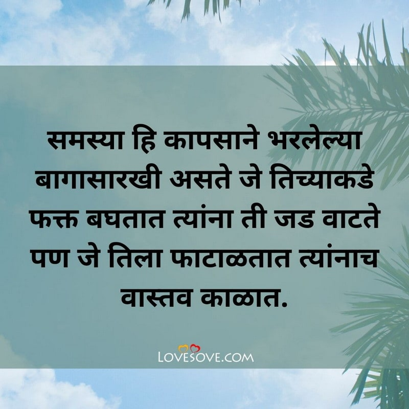 good marathi quotes about life, life quotes in marathi for whatsapp, nice marathi quotes about life, marathi life quotes and sayings, life quotes in marathi status, marathi quotes on life and love, marathi quotes on life for whatsapp