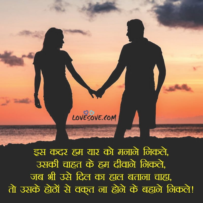 best propose lines in hindi, propose lines, propose status in hindi, sad propose shayari