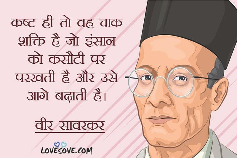 veer savarkar status, veer savarkar status in hindi, veer savarkar shayari, veer savarkar shayari in hindi
