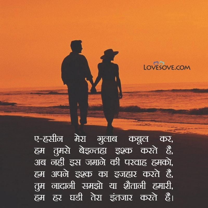 Boyfriend in hindi to love letter 101 Emotional