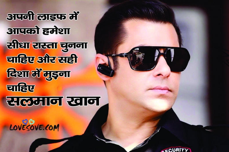 salman khan movie quotes, salman khan quotes in english, salman khan motivational quotes