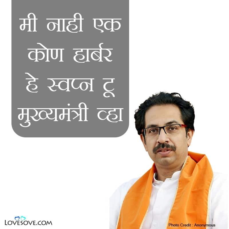Best Uddhav Thackeray Status, Birthday Uddhav Thackeray, Birthday Of Uddhav Thackeray, Happy Birthday Uddhav Thackeray, Quotes By Uddhav Thackeray, Quotes On Uddhav Thackeray, Uddhav Thackeray Messages,