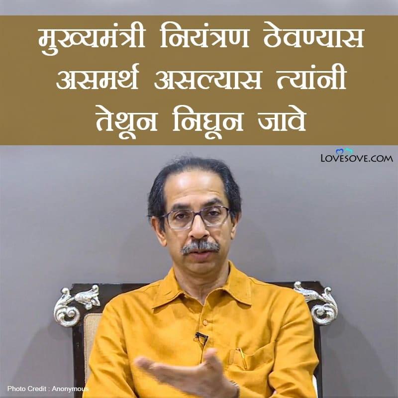 Uddhav Thackeray Thoughts, Uddhav Thackeray Images, Uddhav Thackeray Hd Images, Images Of Uddhav Thackeray, Uddhav Thackeray Images Hd, Uddhav Thackeray Pictures,