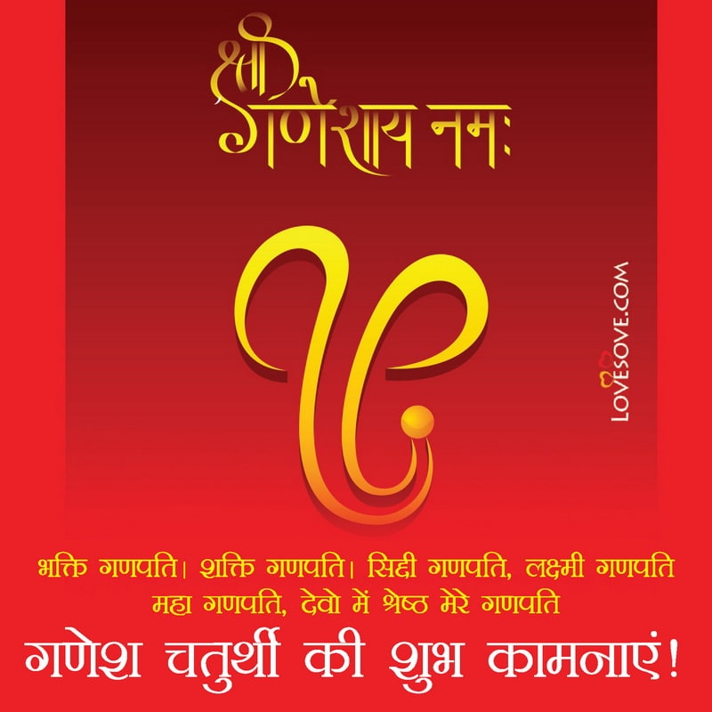Ganesh Chaturthi Hindi Shayari, Ganesh Chaturthi Shayari 2020, Ganesh Chaturthi Shayari In Hindi, Images For Ganesh Chaturthi Shayari, Ganesh Chaturthi Shayari In English,