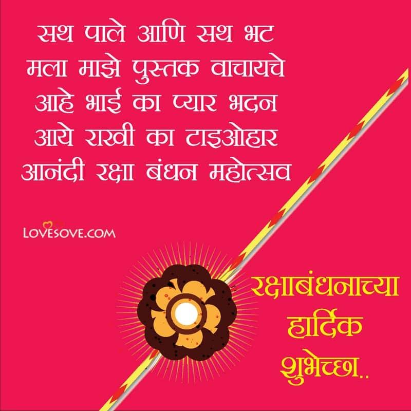Raksha Bandhan Marathi Thought, Raksha Bandhan Status In Marathi For Sister, Raksha Bandhan Quotes In Marathi, Happy Raksha Bandhan Quotes In Marathi, Raksha Bandhan Quotes In Marathi For Brother, Raksha Bandhan Quotes In Marathi For Sister, Raksha Bandhan Funny Quotes In Marathi, Raksha Bandhan Images With Quotes In Marathi, Happy Raksha Bandhan Wishes Quotes In Marathi, Quotes On Raksha Bandhan For Brother In Marathi, Rakshabandhan Quotes In Marathi Language, Quotes For Raksha Bandhan In Marathi, Quotes On Raksha Bandhan In Marathi,