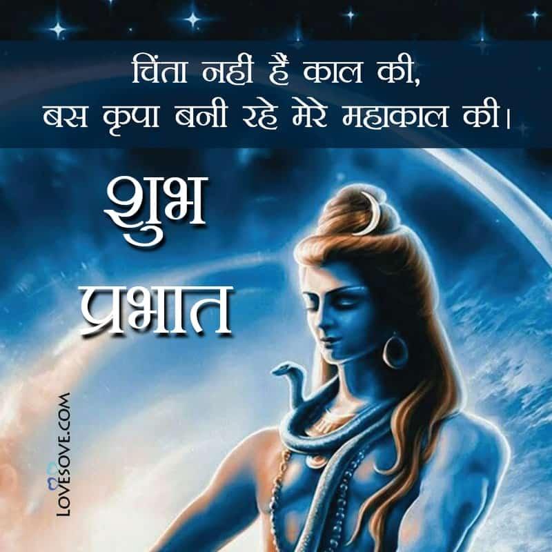 Mahadev Love Status In Hindi, Mahadev Status Hindi Attitude, Mahadev Status One Line, Mahadev Status For Facebook, Mahadev Status Hindi English, Mahadev Status Attitude English, Mahadev Bhakt Status In Hindi