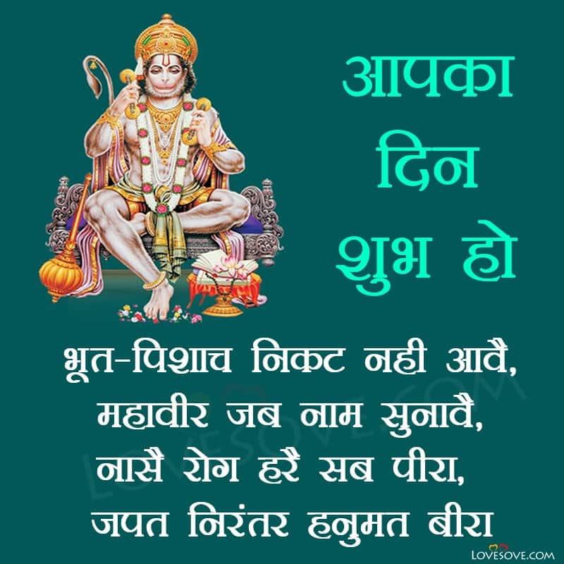 Hanuman Ji Good Morning Status, Hanuman Ji Good Morning Images, Hanuman Ji Good Morning, Hanuman Ji Good Morning Message,