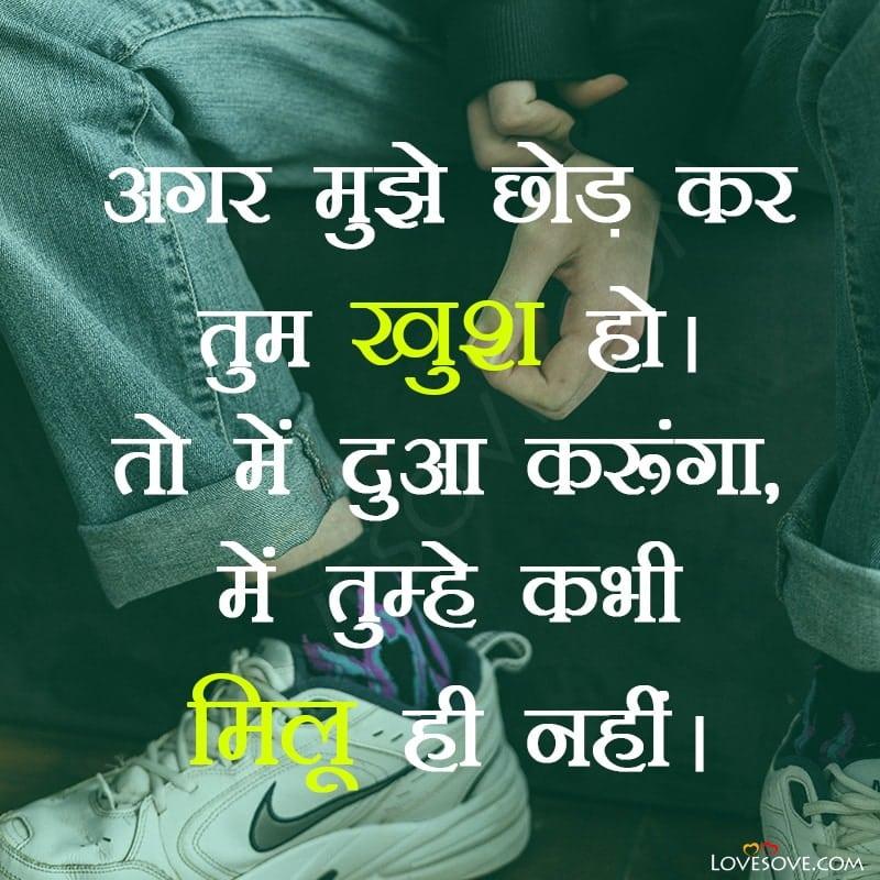 Dosti Breakup Shayari Download, Dosti Break Up Shayri, Dosti Breakup Shayari In English, Dosti Breakup Shayari Wallpaper, Dosti Breakup Shayari Dp, Dosti Breakup Shayari Status