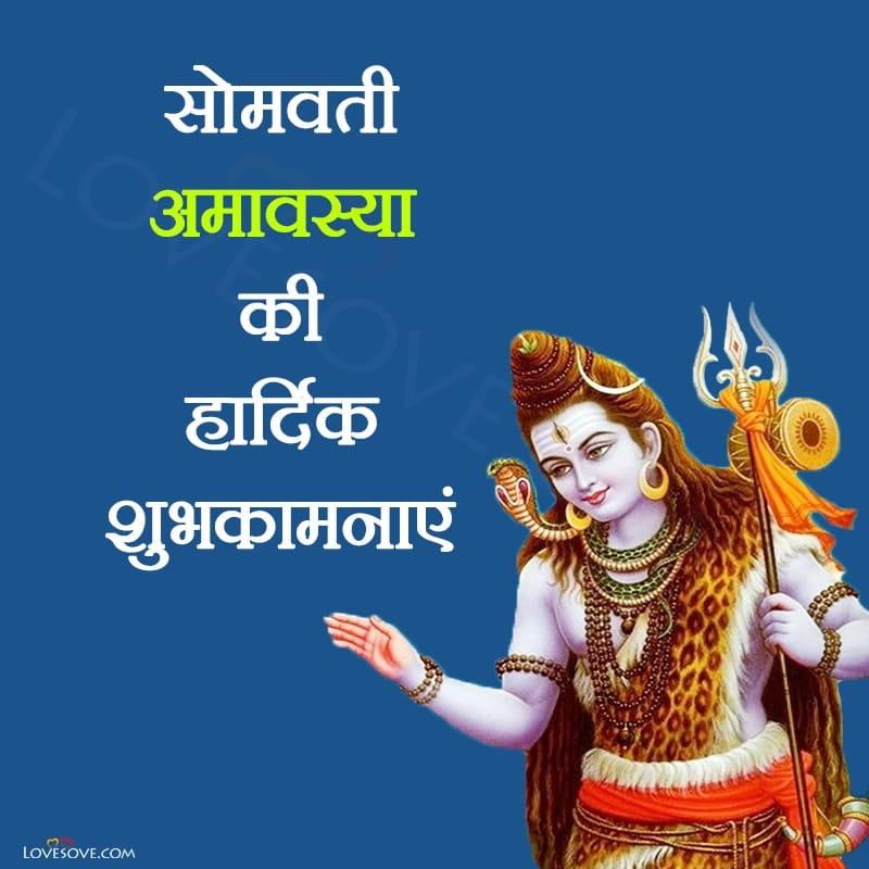Somvati Amavasya Image Download, Somvati Amavasya Ki Image, Somvati Amavasya Hd Image,