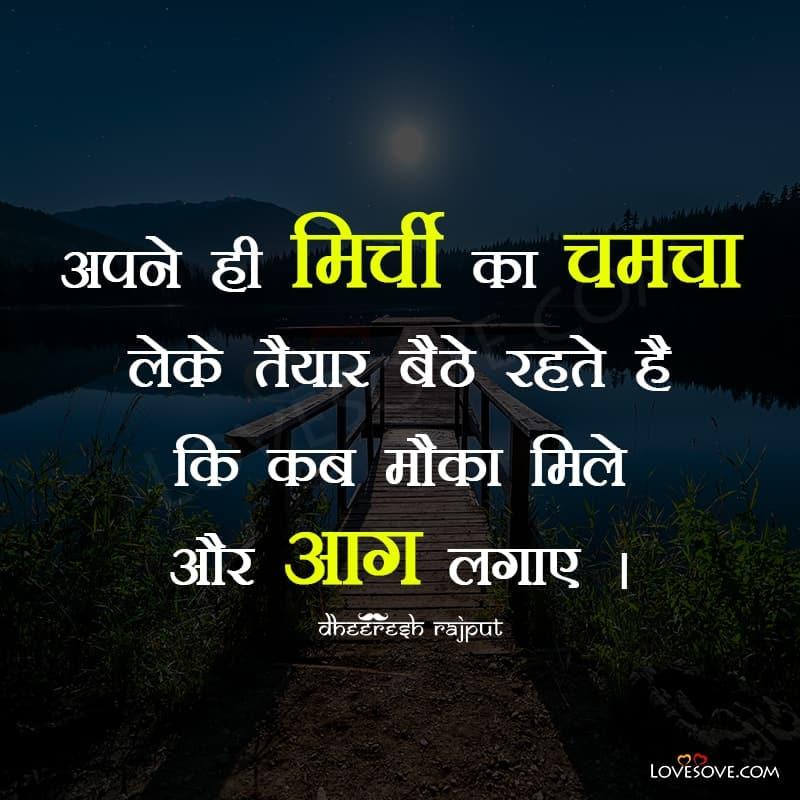 Anmol Vachan, Anmol Vachan In Hindi, Aaj Ka Suvichar, Aaj Ka Suvichar Latest, Aaj Ka Mukhya Suvichar,