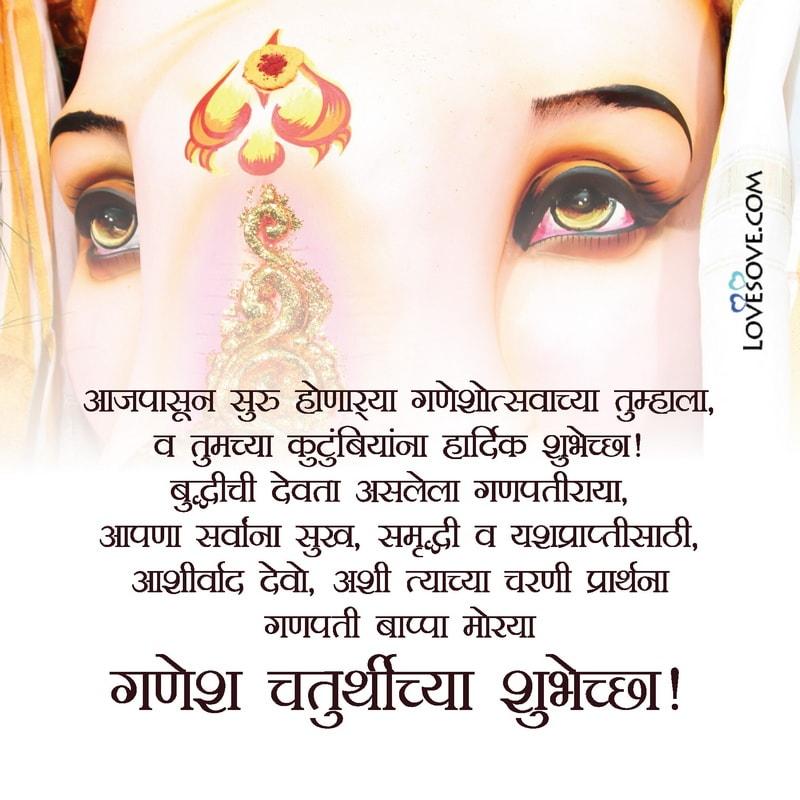 Ganesh Chaturthi Wishes In Marathi, Ganesh Chaturthi Greetings In Marathi, Ganesh Chaturthi Wishes In Marathi Sms, Ganesh Chaturthi Wishes In Marathi Language, Happy Ganesh Chaturthi Wishes In Marathi, Best Wishes For Ganesh Chaturthi In Marathi, Vinayaka Chaturthi Wishes In Marathi,