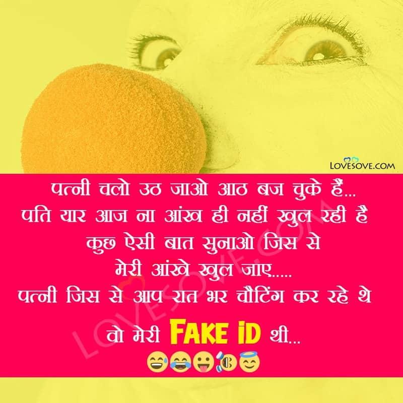 Pati Patni Aur Woh Jokes In Hindi, Pati Patni Romantic Jokes, Pati Patni Aur Woh Jokes, Pati Patni Ke Jokes In Hindi, Pati Patni Jokes Hindi
