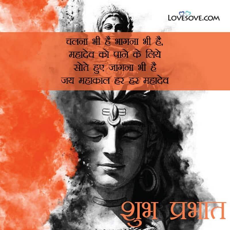 Mahadev Good Morning Status In Hindi, Mahadev Good Morning Status, Good Morning Mahadev Status Hindi, Mahadev Morning Status