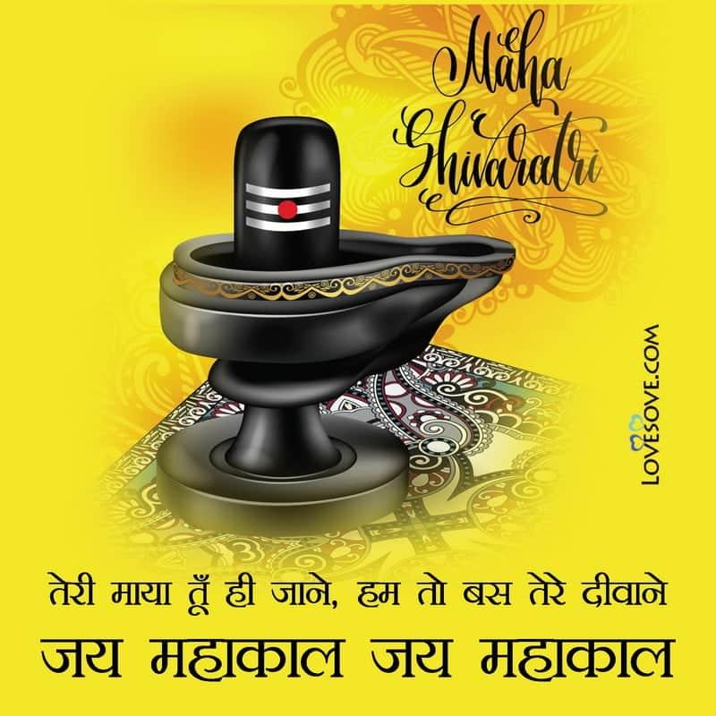 Bholenath Status 2 Line Hindi, Bholenath Status Image Download, Bholenath Mantra Status, Bholenath Status Pic Download, Bholenath Status In Hindi Image, Bholenath Latest Status