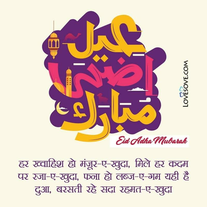 Eid Ul Adha 2020, Eid Ul Adha Greetings, Eid Ul Adha Images, Eid Ul Adha Greeting Cards, Eid Ul Adha Pictures, Eid Ul Adha Greetings Images, Eid Ul Adha Greetings Messages, Eid Ul Adha Cards Images, Eid Ul Adha Status For Fb