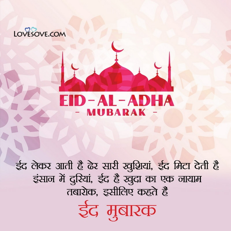 Eid Ul Adha Mubarak Status, Eid Ul Adha Whatsapp Status, Eid Ul Adha Latest Images, Eid Ul Adha Images Download, Eid Al Adha Status, Eid Ul Adha Mubarak Status On Facebook, Eid Ul Adha Captions For Instagram, Eid Ul Adha Mubarak Status For Whatsapp, Eid Ul Adha Best Wishes