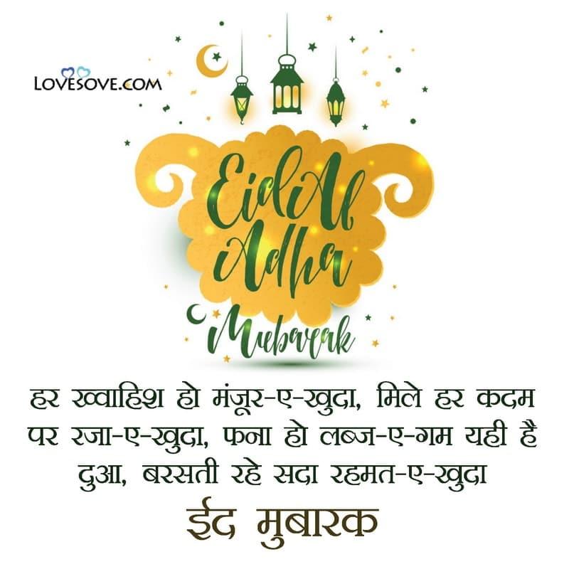 Happy Eid Ul Adha Mubarak Wishes Quotes, Happy Eid Ul Adha Mubarak Wishes Quotes In Hindi, Happy Eid Al Adha 2020 Quotes, Happy Eid-al-adha 2020, Happy Eid Ul Adha Mubarak Wishes Quotes In English, Happy Eid Al Adha 2020 Pictures, Happy Eid Ul Adha 2020 Wishes, Happy Eid Al Adha 2020 Greetings, Happy Eid Al Adha In English, Wish You A Happy Eid Ul Adha