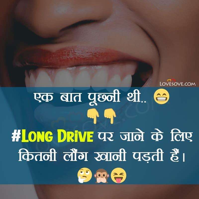 Pati Patni Ke Jokes Hindi Me, Pati Patni Romantic Jokes In Hindi, Pati Patni Nok Jhok Jokes In Hindi, Pati Patni Jokes Hindi Me, Pati Patni Funny Jokes Images