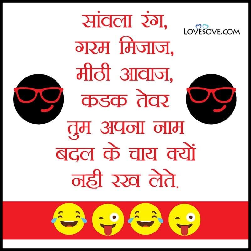 Flirt Shayari, Flirt Shayari To Impress A Girl, Flirt Shayari 2 Line, Flirt Shayari To Impress A Girl In Hindi, Flirt Shayari To Impress A Girl In English