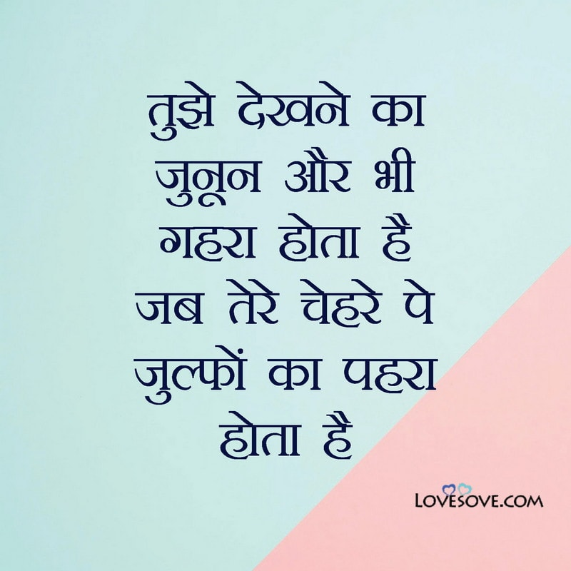 Hindi most in flirty lines Most Romantic