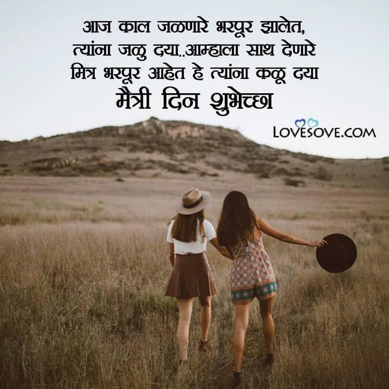 Quotes On Friendship Day In Marathi, Marathi Quotes On Friendship Day, Marathi Quotes For Friendship Day, Friendship Day Wishes In Marathi, Happy Friendship Day Wishes In Marathi, Happy Friendship Day Wishes Quotes In Marathi, Friendship Day Greetings Marathi,