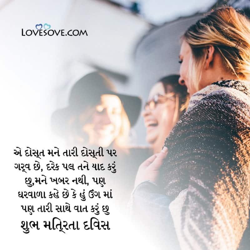 Friendship Day Wishes In Gujarati, Happy Friendship Day Wishes Quotes In Gujarati, Happy Friendship Day Wishes In Gujarati, Friendship Day Wishes In Gujarati Language,