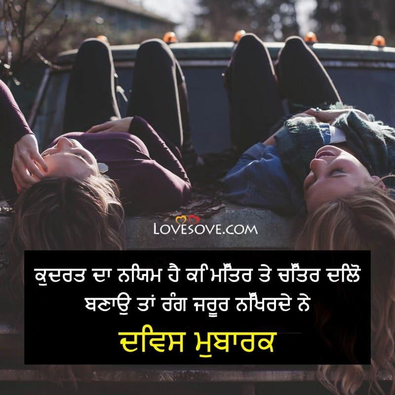 Friendship Day Wishes In Punjabi, Happy Friendship Day Wishes In Punjabi, Happy Friendship Day Quotes Wishes In Punjabi, Quotes On Friendship Day In Punjabi,