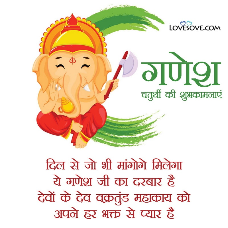 Ganesh Shayari, Ganesh Puja Shayari, Ganesh Ji Shayari, Ganesh Ji Shayari In Hindi, Ganesh Bhagwan Shayari, Ganesh Ki Shayari, Ganesh Ji Ki Shayari,