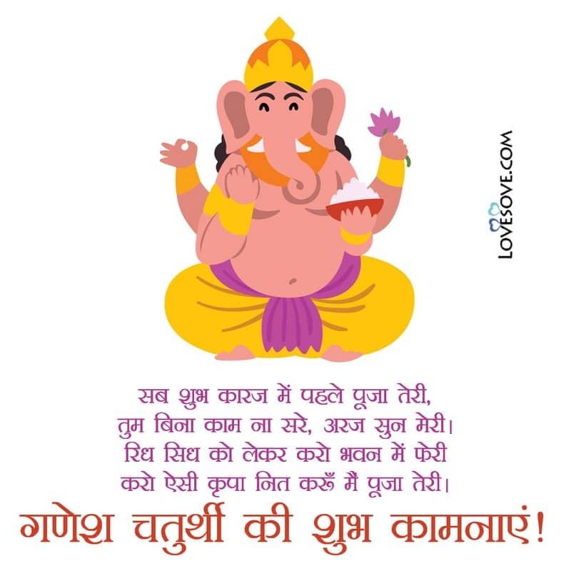 Ganesh Puja Shayari Sms, Ganesh Shayari In Hindi, Ganesh Ji Ke Liye Shayari, Ganesh Ki Shayari, Ganesh Chaturthi Shayari, Ganpati Shayari In Hindi,