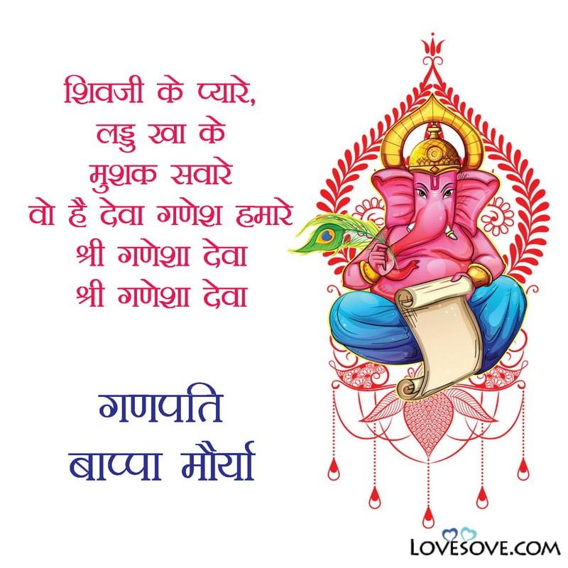 Ganpati Bappa Morya Whatsapp Status Download, Ganpati Bappa Morya Whatsapp Status In Hindi, Ganpati Bappa Morya What's Status, Ganpati Bappa Morya Whatsapp Status 2020