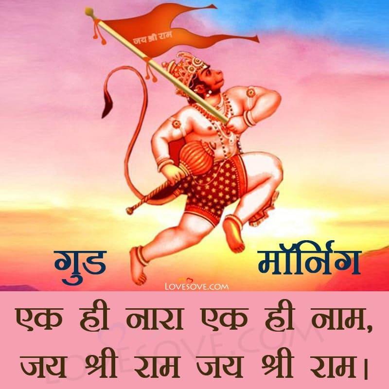 Hanuman Ji Good Morning Wishes, Hanuman Ji Good Morning Quotes In Hindi, Hanuman Ji Good Morning Wallpaper, Hanuman Ji Good Morning Pic, Hanuman Ji Good Morning Suvichar,