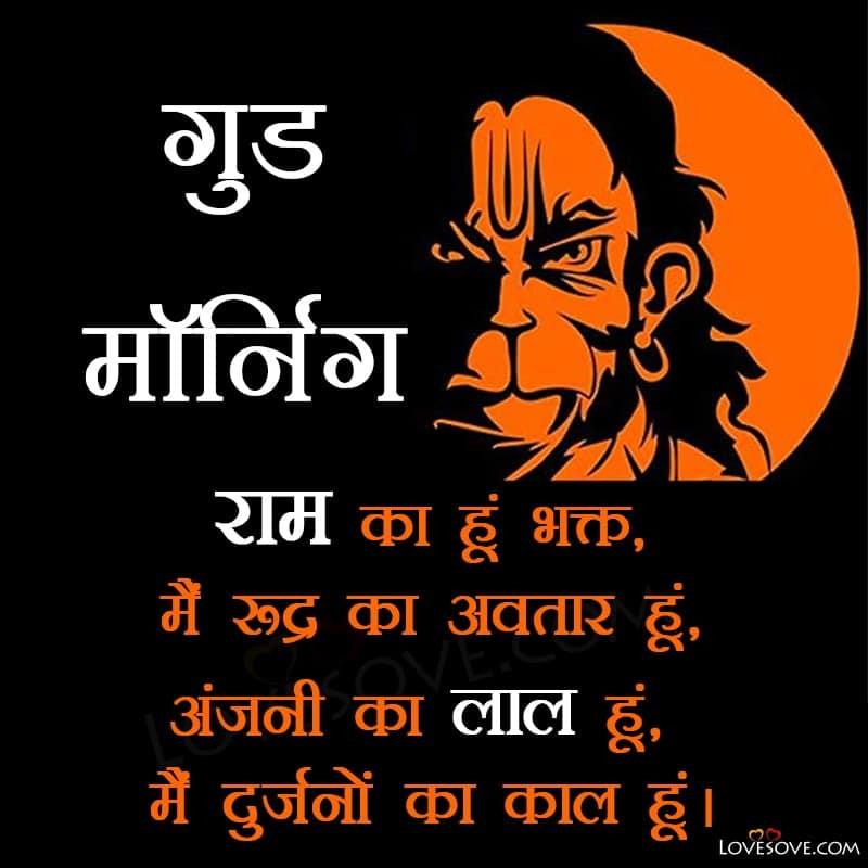 Hanuman Ji Good Morning Wallpaper Download, Hanuman Ji Good Morning Photo, Hanuman Ji Good Morning Images In Hindi, Hanuman Ji Good Morning Images Download,