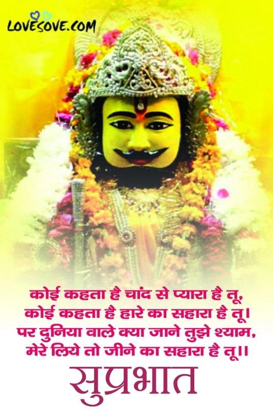 Khatu Shyam Ji Good Morning Photo Hd, Khatu Shyam Ji Good Morning Sms, Khatu Shyam Ji Good Morning Hd Images, Khatu Shyam Ji Good Morning Msg,