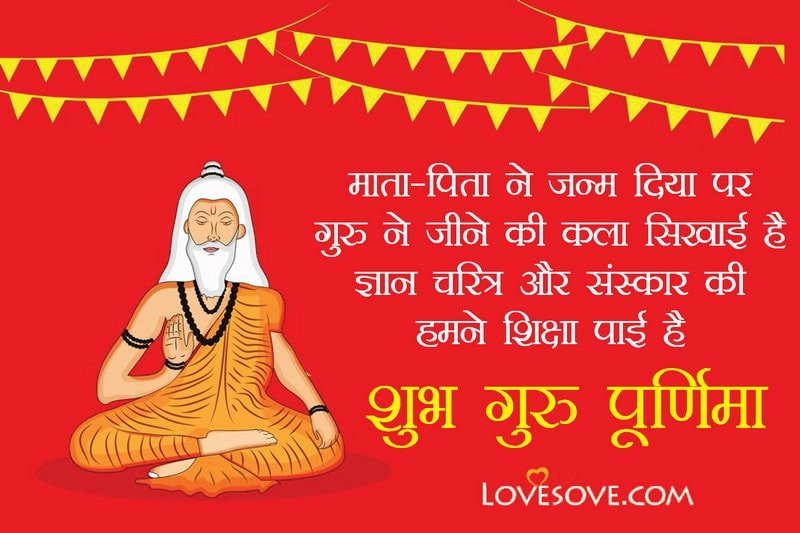 Happy Guru Purnima Messages, Guru Purnima Messages In Kannada, Guru Purnima Messages In Hindi, Guru Purnima Special Message