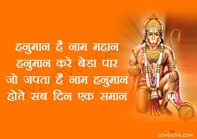 hanuman ji shayari, hanuman ji shayari hindi, top hanuman ji shayari, best hanuman ji shayari, hanuman ji shayari
