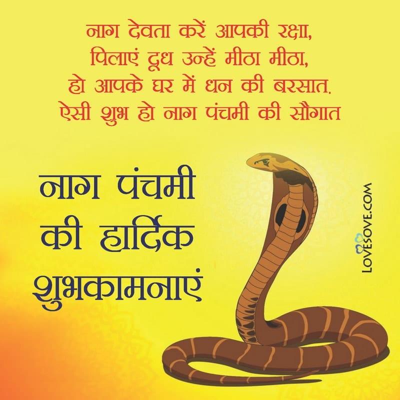 Happy Nag Panchami Quotes In Hindi, Happy Nag Panchami Shayari, Happy Nag Panchami Status In Hindi, Happy Nag Panchami Wishes In Hindi, Nag Devta Ke Photo,