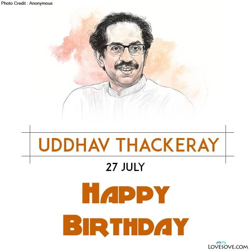 Uddhav Thackeray, Uddhav Thackeray Birthday, Uddhav Thackeray Status, Uddhav Thackeray Marital Status, Uddhav Thackeray Quotes,