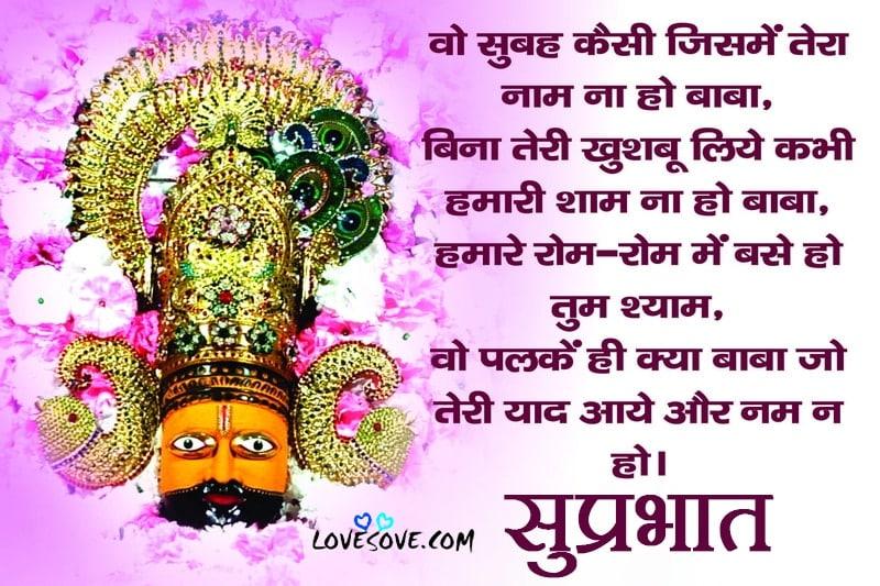 Khatu Shyam Ji Good Morning Msg, Khatu Shyam Ji Good Morning Hd, Khatu Shyam Ji Good Morning Wallpaper In Hindi, Khatu Shyam Ji Good Morning Images Hd,