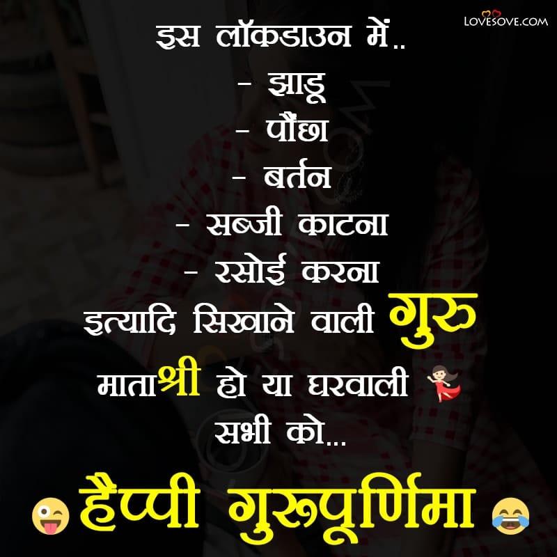 Lockdown guru purnima status, Lockdown guru purnima wishes in hindi