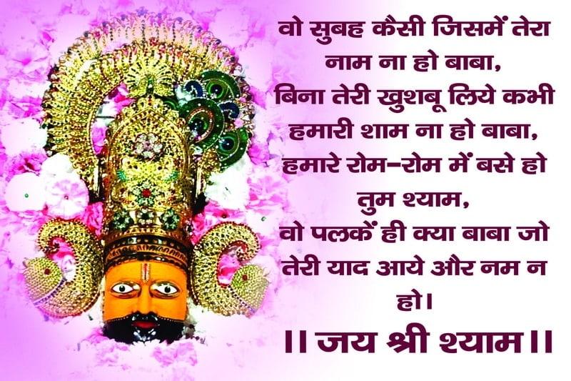 Khatu Shyam Ji Shayari In Hindi, Khatu Shyam Shayari Sms In Hindi, Khatu Shyam Baba Shayari, Khatu Shyam Ji Ki Shayari In Hindi