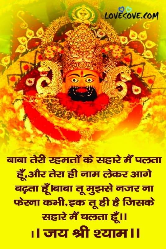 Khatu Shyam Ji Ki Shayari, Khatu Shyam Photo Shayari, Khatu Shyam New Shayari, Khatu Shyam Sad Shayari