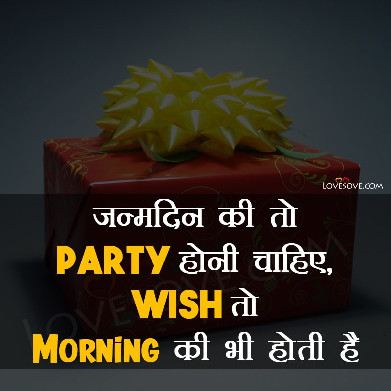 À¤œà¤¨ À¤®à¤¦ À¤¨ À¤• À¤¬à¤§ À¤ˆ Happy Birthday Wishes Sms Shayari In Hindi