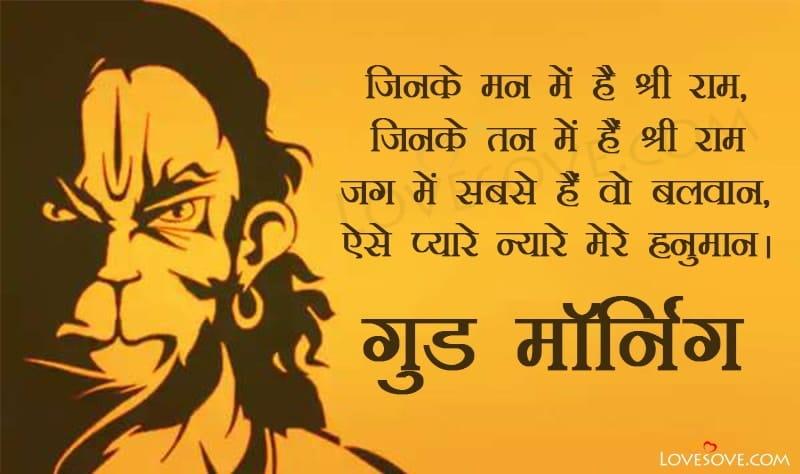 Hanuman Ji Good Morning Hindi, Hanuman Ji Good Morning Quotes, Hanuman Ji Good Morning Photo Hd, Hanuman Ji Good Morning Sms,