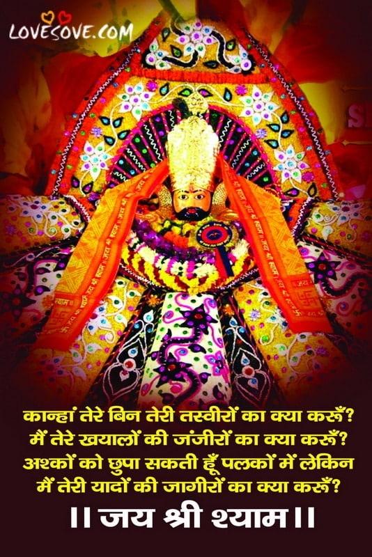 Khatu Shyam Sad Shayari, Khatu Shyam Shayari Hindi, Khatu Shyam Shayari Image, Shree Khatu Shyam Shayari