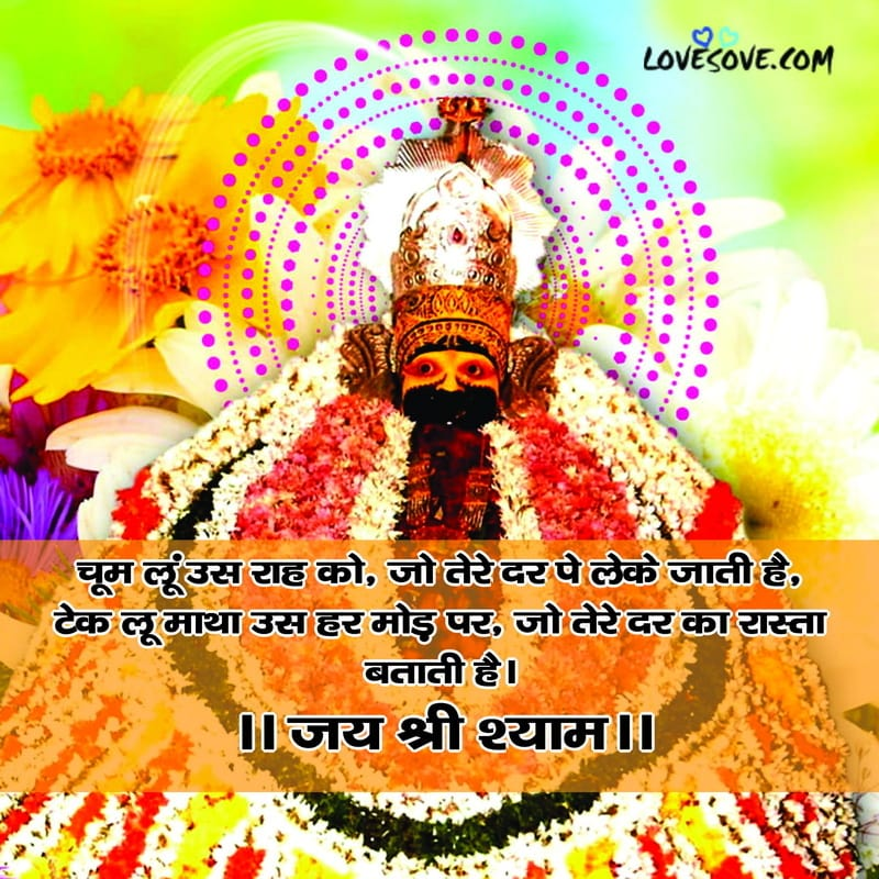 Jai Shree Shyam Shayari, Jai Shree Shyam Shayari In Hindi, Jay Shri Shyam Shayari, Jai Shri Shyam Shayari