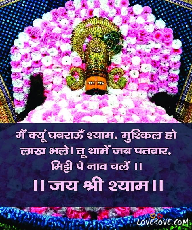 Khatu Shyam Shayari Image, Shree Khatu Shyam Shayari, Khatu Shyam Shayari Status, Khatu Shyam Ji Shayari Image, Khatu Shyam Ji Par Shayari