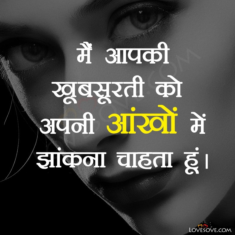 Eyes Status In Hindi Best Shayari For Beautiful Eyes Best 50+ attitude quotes on eyes in hindi. eyes status in hindi best shayari for