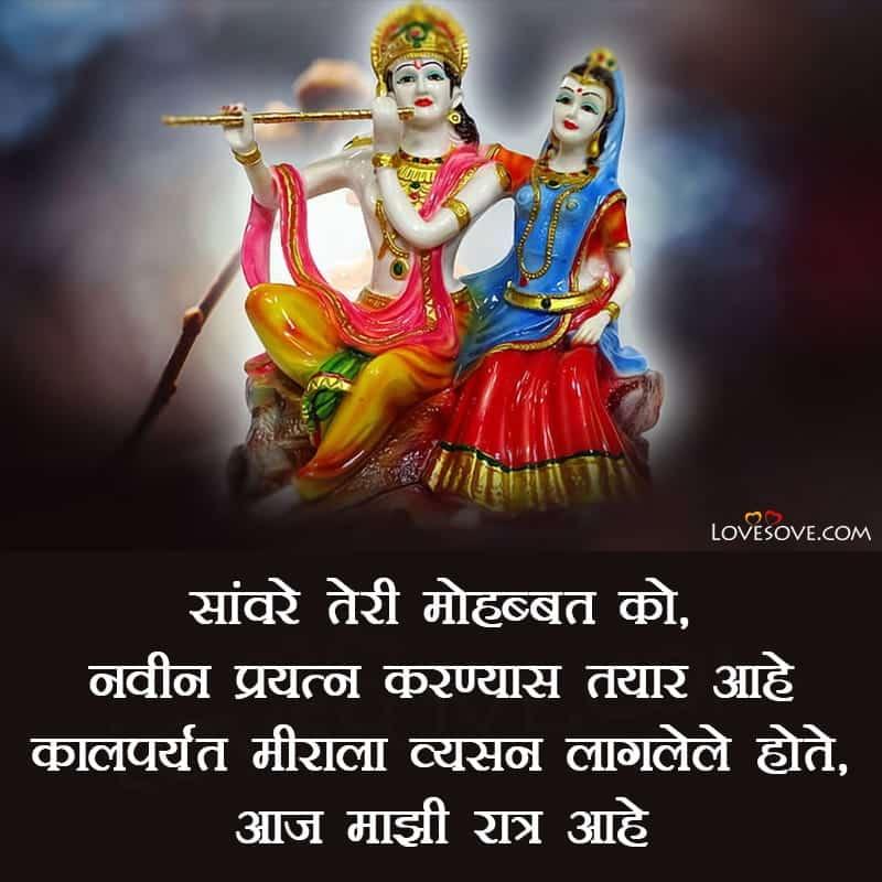 Marathi Radha Krishna Quotes, Radha Krishna Marathi Quotes, Radha Krishna Love Quotes In Marathi, Radha Krishna Quotes In Marathi,